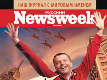 Обложка журнала Newsweek
