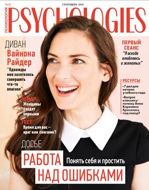Журнал Psychologies номер 149