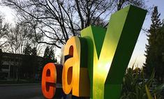 Крупнейший интернет-аукцион eBay открывается в России
