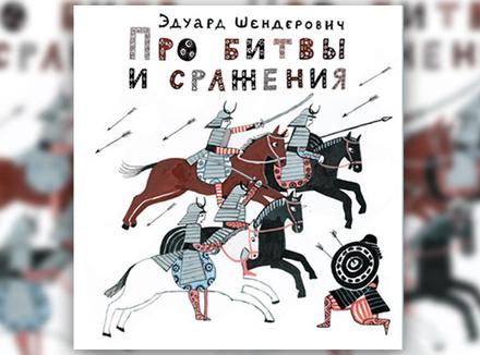 Эдуард Шендерович «Про битвы и сражения»