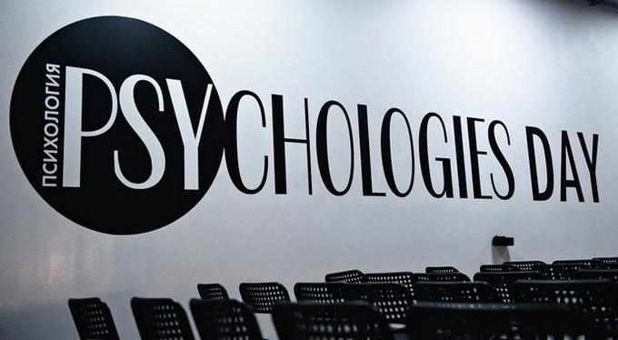 PSYCHOLOGIES DAY 2018: первая конференция PSYCHOLOGIES