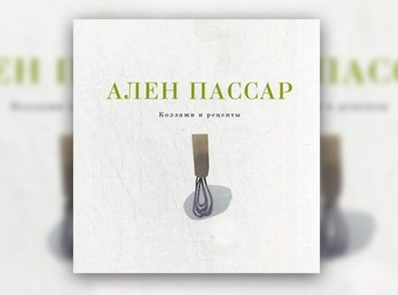 Коллажи и рецепты» Ален Пассар