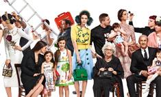 Семейная идиллия: новая коллекция Dolce and Gabbana