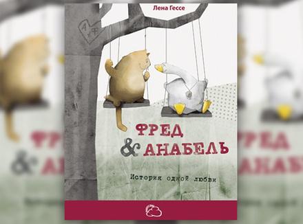 Лена Гессе «Фред и Анабель. История одной любви»