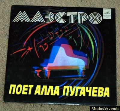 Пластинка Аллы Пугачевой