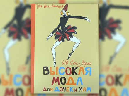 Ив Сен-Лоран «Высокая мода для дочек и мам. Альбом для раскрашивания»