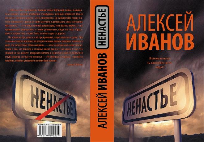 Алексей Иванов: Ненастье