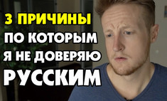 причины которым иностранцы доверяют русским объясняет иностранец видео