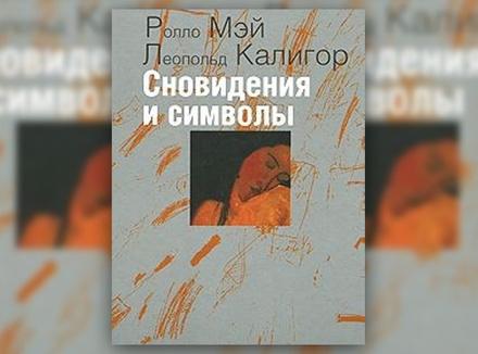 Р. Мэй, Л. Калигор «Сновидения и символы»