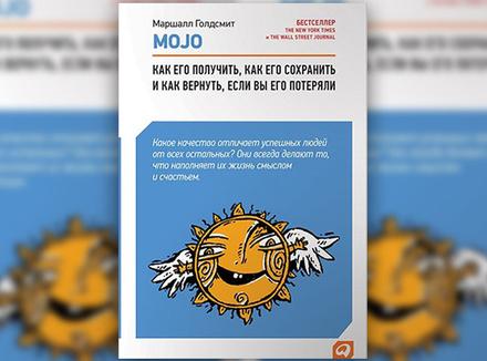 М. Голдсмит «Mojo. Как его получить, как его сохранить и как вернуть, если вы его потеряли»