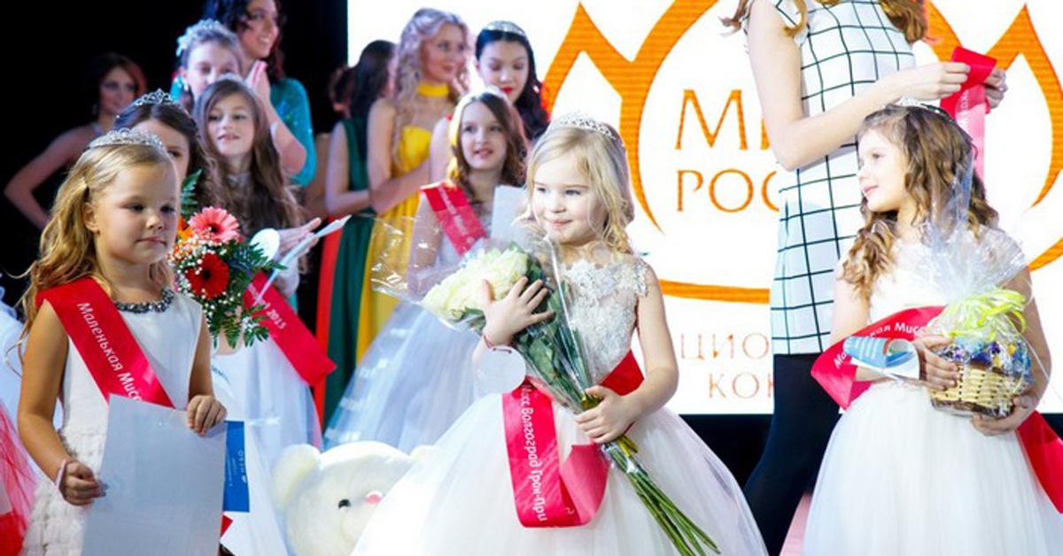 В волгограде конкурсы для девочек