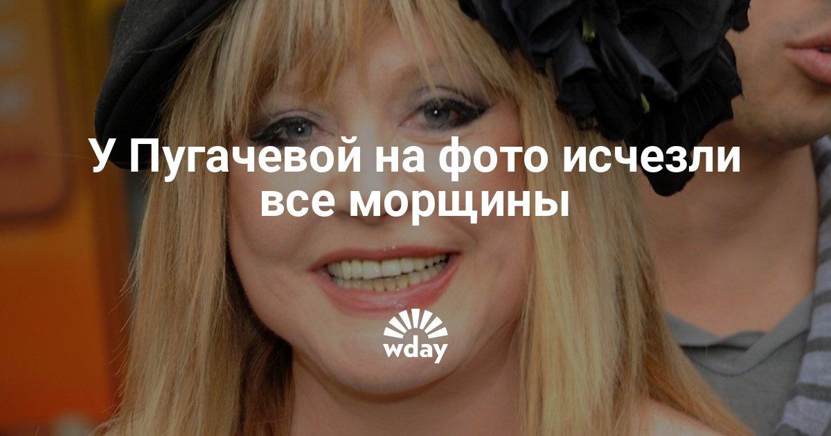 У Пугачевой на фото исчезли все морщины
