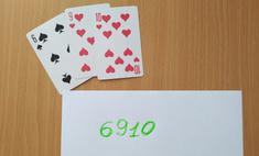 Элементарный карточный фокус с угадыванием числа