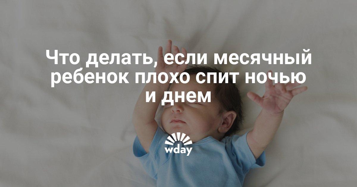 Почему 11 месячный ребенок плохо спит ночью