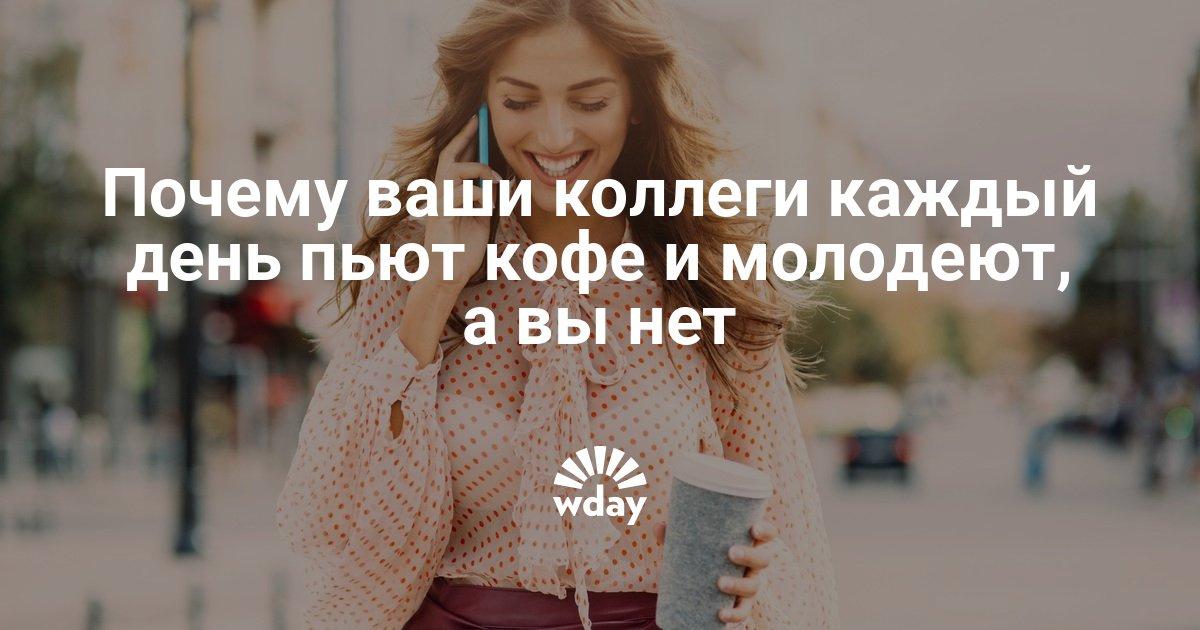 Почему ваши коллеги каждый день пьют кофе и молодеют, а вы нет
