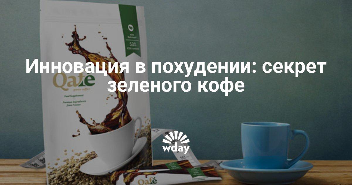 Инновация в похудении: секрет зеленого кофе