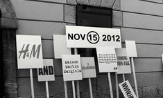 Maison Martin Margiela создаст коллекцию для H&M
