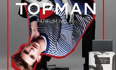 Topman запускает линию парфюмерии
