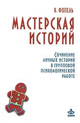 Клаус Фопель «Мастерская историй»