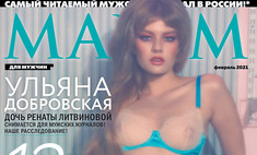 Ульяна Добровская в февральском номере журнала MAXIM