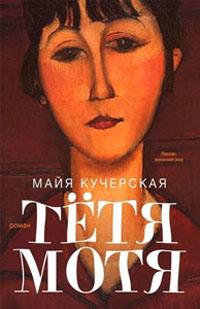 «Тетя Мотя» Майя Кучерская