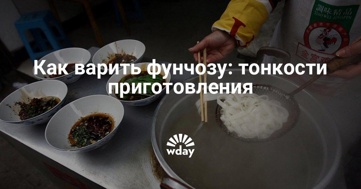 Как варить фунчозу в домашних условиях рецепт
