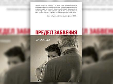 Сергей Лебедев «Предел забвения»