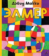Дэвид Макки «Элмер»