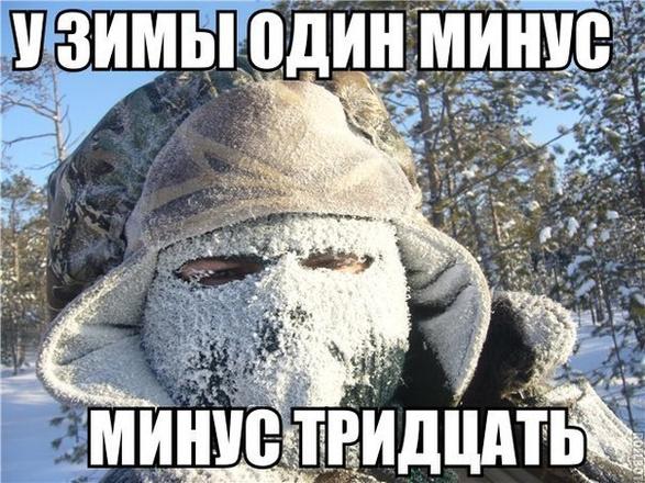 Мем о морозах в Красноярске