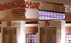 Даша Жукова перевезет «Гараж» в Парк Горького