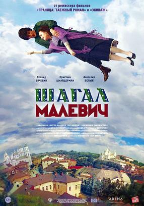 Премьера фильма «Шагал – Малевич»