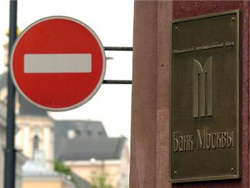 Банк Москвы «одолжил» компании Елены Батуриной 13 млд рублей