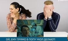 Иностранцы смотрят «Кавказскую пленницу» и делятся впечатлениями (видео)