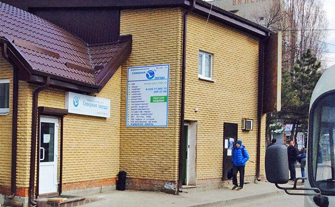 Северная звезда медицинский центр ростов на дону Врач терапевт