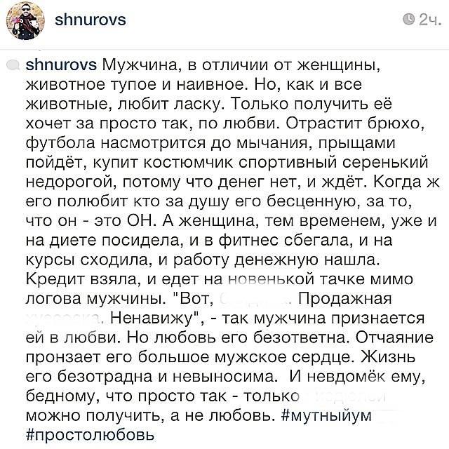 Сергей Шнуров: фото