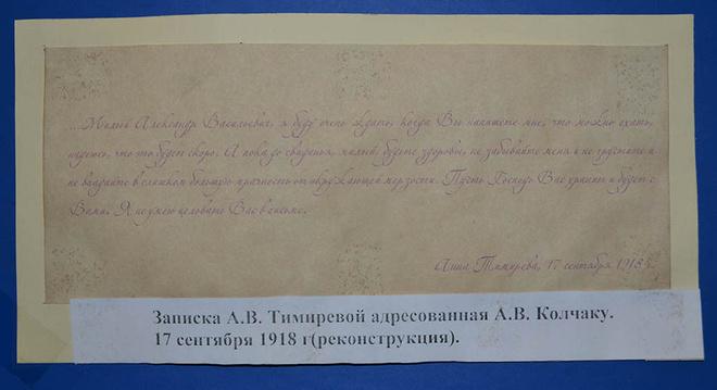 Записка Тимиревой Колчаку