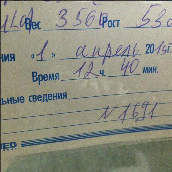 Елена Борщева родила дочь