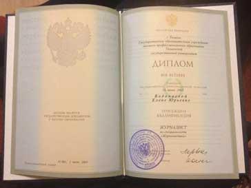 Диплом Алены Водонаевой