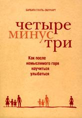 Б. Пахль-Эберхарт «Четыре минус три»