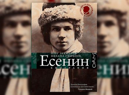 Сергей Есенин. Биография О. Лекманов, М. Свердлов