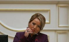 Валентина Матвиенко не попала на прием к врачу