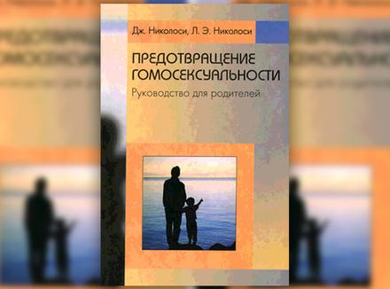 Джозеф Николоси «Предотвращение гомосексуальности»