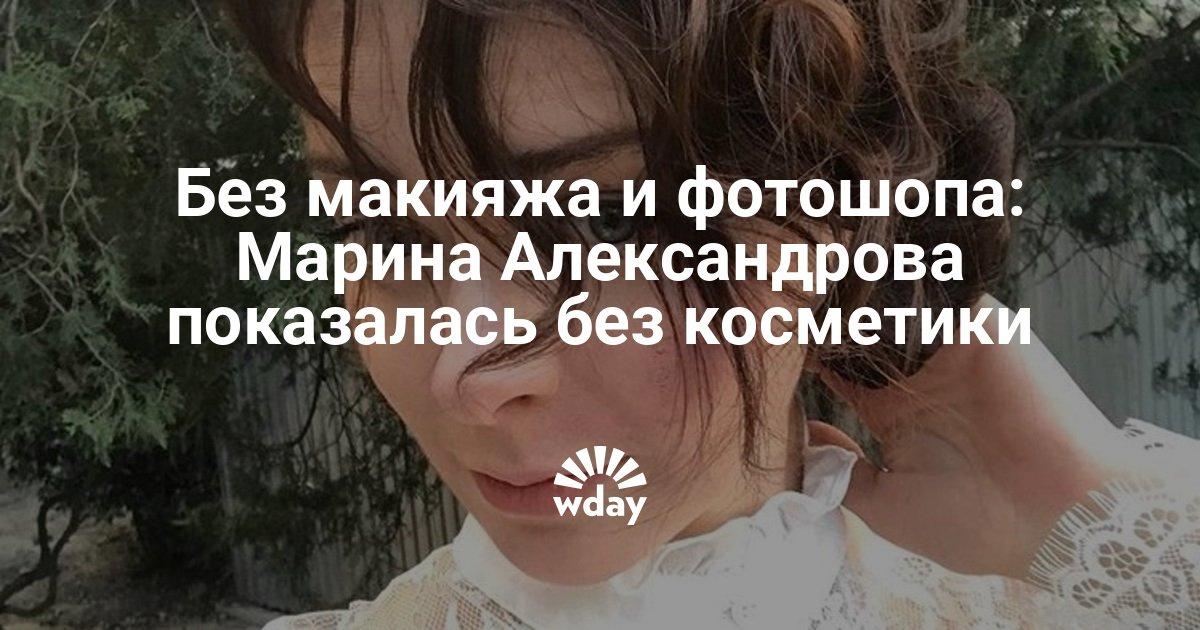 Сама естественность: Марина Александрова показала фото без макияжа