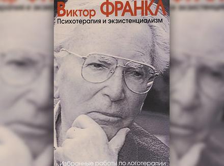 «Психотерапия и экзистенциализм» В. Франкл