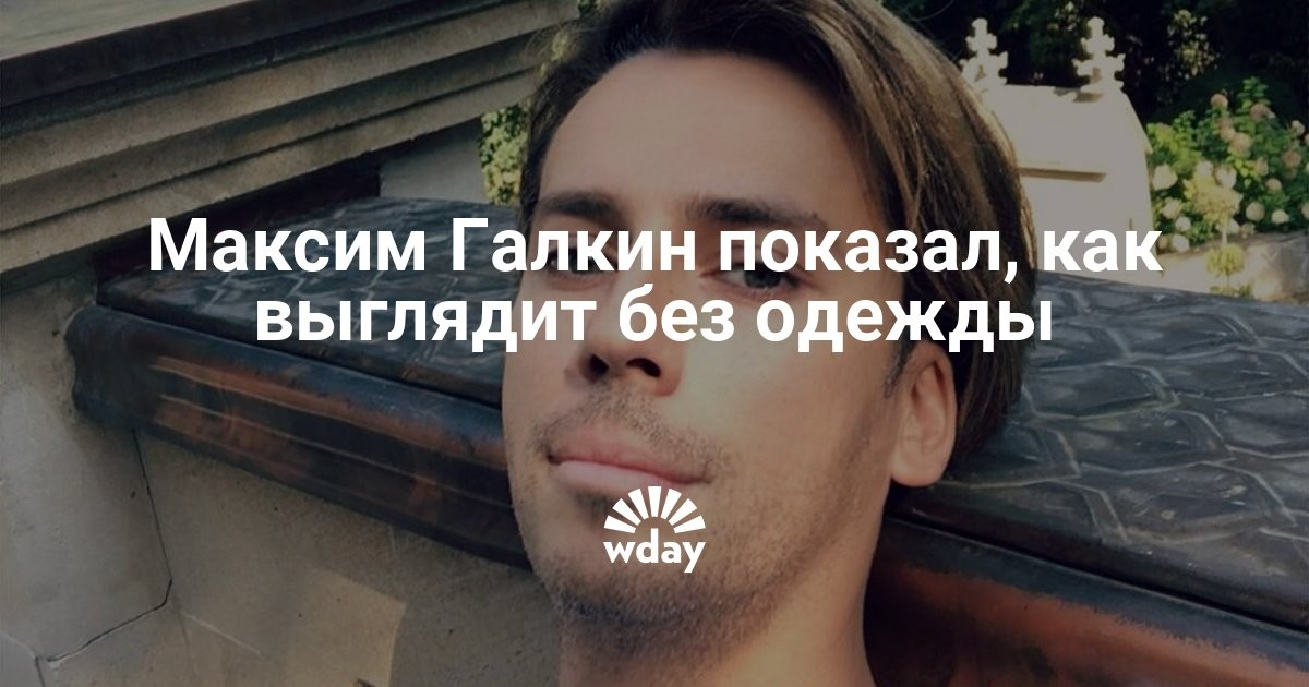 Максим Галкин показал, как выглядит без одежды