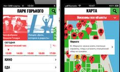 Парк Горького выпустил мобильное приложение