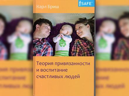 «Теория привязанности и воспитание счастливых людей» К. Бриш