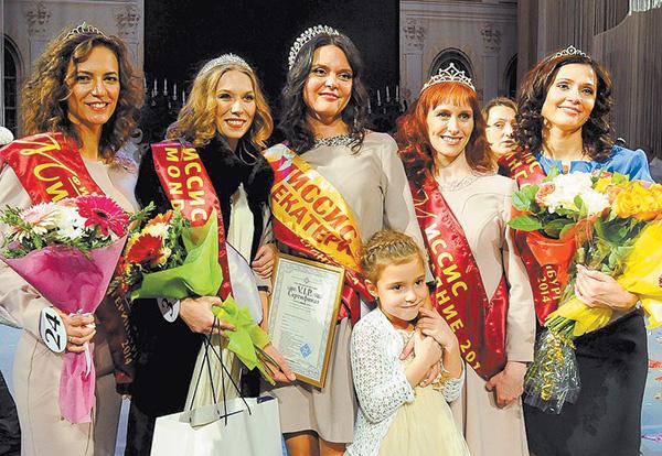 «Миссис Екатеринбург – 2014»
