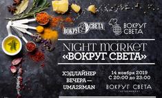 14 ноября состоится NightMarket «Вокруг света» 2019