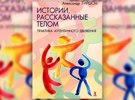 А. Гиршон «Истории, рассказанные телом. Практика Аутентичного Движения»